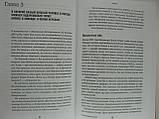 Зыгарь М. Вся кремлёвская рать. Краткая история современной России., фото 6