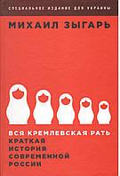 Зыгарь М. Вся кремлёвская рать. Краткая история современной России., фото 1