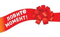 12.05.2014 Специальное предложение