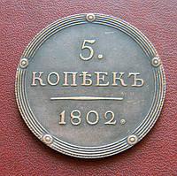 5 копеек 1802  К.М.