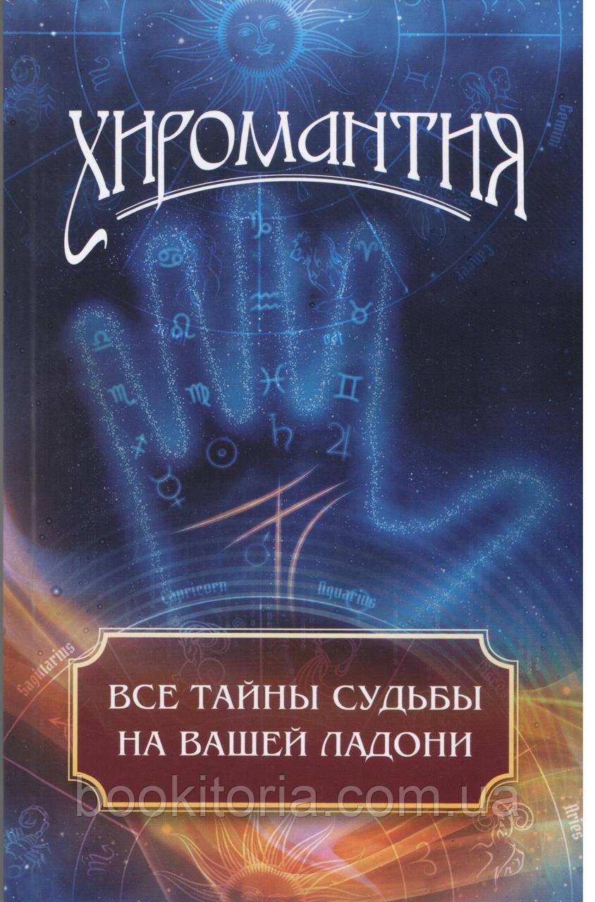Иванова Л. Хиромантия.