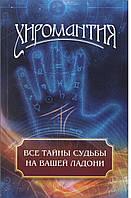 Иванова Л. Хиромантия., фото 1