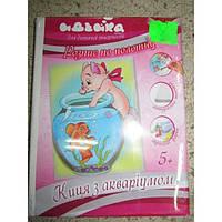 Набор для росписи по холсту «Котик с аквариумом» Идейка