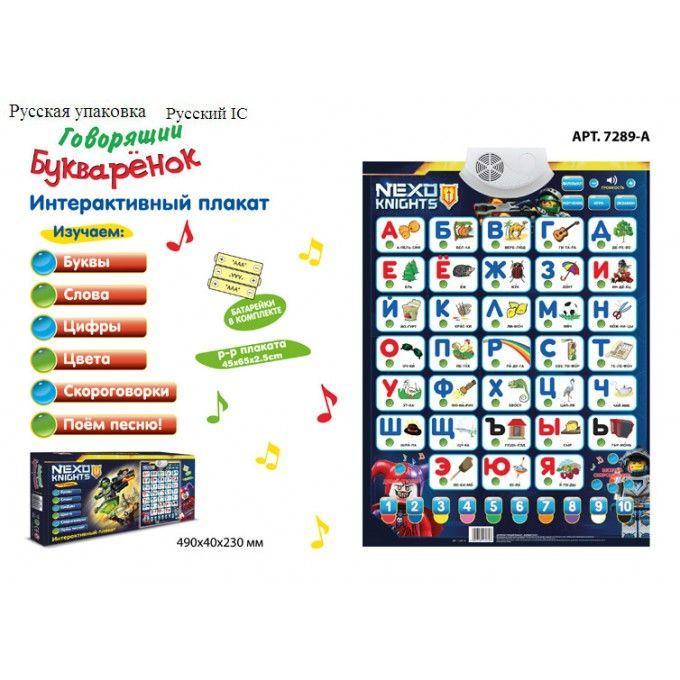 Платкат-азбука PLAY SMART Букварёнок (7289-A) музыкальный