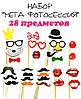 """Фотобутафория """"Мега фотосессия"""", 28 предметов"""