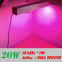 Светодиодный светильник для растений, 20 Вт, Full Spectr +660 нм