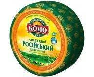 Сыр КОМО Российский 50% 1кг