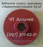 Шестерня храпового механизма, храповика; храповое колесо к бараночной машине Б4-58, Б458