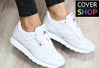 Женские кроссовки Reebok Classic, цвет - белый, материал - натуральная кожа, подошва-пенка (легкая и удобная)