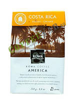 Кофе молотый Kowa Costa Rica 250гр