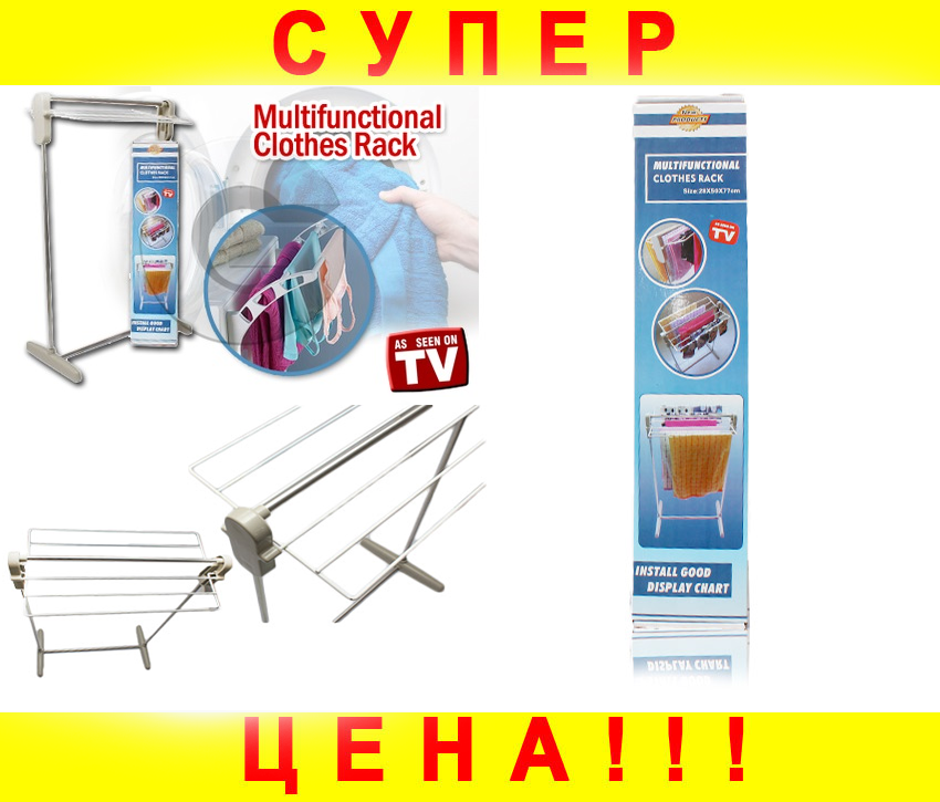 Сушилка для белья напольная Multifunctional Clothes Rack - Интернет магазин Zakupasik в Одессе