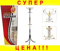 Напольная вешалка для одежды тренога Coat Rack 16 крючков
