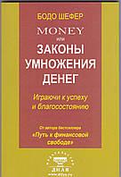 Шефер Законы умножения денег или Money  (мяг)
