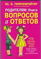 Гиппенрейтер  Родителям: книга вопросов и ответов  (мяг)