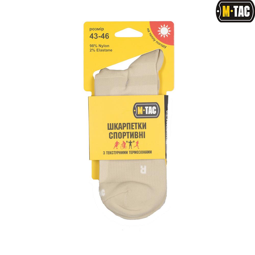 M-Tac носки спортивные Sand