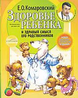 Комаровский  Здоровье ребенка и здравый смысл его родствеников (мяг)