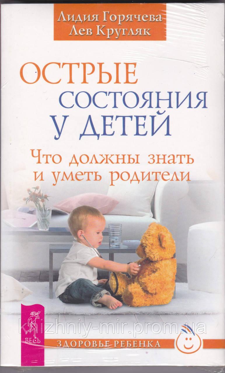 Кругляк Острые состояния у детей. Что должны знать и уметь родители (мяг)
