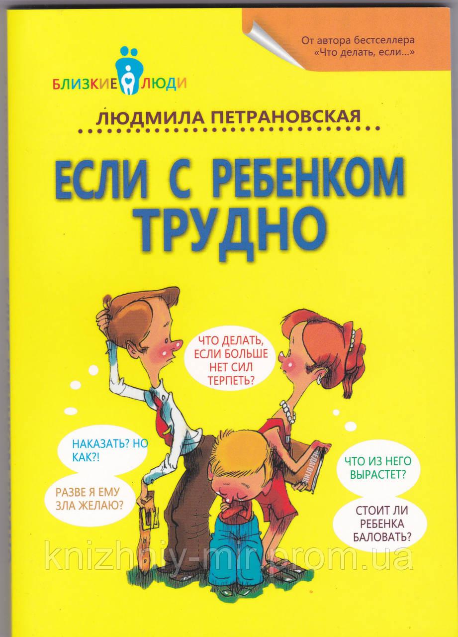 Петрановская Если с ребёнком трудно…  (мяг)