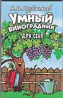 Курдюмов Умный виноградник для себя  (мяг)