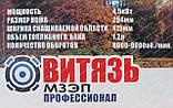Бензокоса Витязь БГ-4500, фото 8