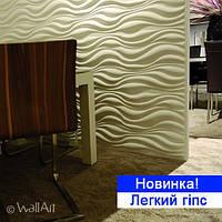 Декоративная гипсовая стеновая панель 3D Волны