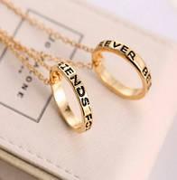 Двойные кулоны для друзей Best friends forever кольца золоистые