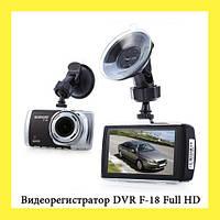 Видеорегистратор DVR F-18 Full HD!Опт