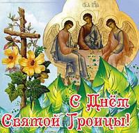 Поздравляем со Святой Троицей!