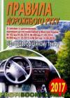 Правила дорожнього руху України 2017 для автомобілістів