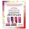 Набор гель-лаков LADY №2 Чарующая легенда Nika Nagel