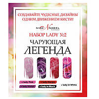 Набор гель-лаков LADY №2 Чарующая легенда Nika Nagel , фото 1