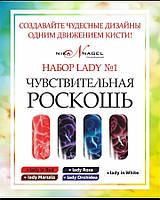 Набор гель-лаков LADY №1 Чувствительная роскошь Nika Nagel