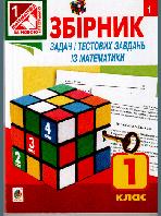 Збірник задач і тестів з математики 1 клас