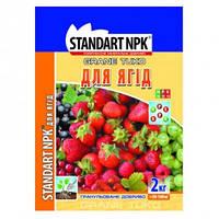 Удобрение Standart NPK  для ягодных, 2 кг
