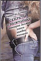 Анджелис Секреты о мужчинах  (мяг)