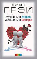 Грей Мужчины с Марса, женщины с Венеры  (мяг)