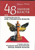 Грин  48 законов власти  (мяг)
