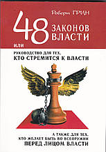 Грин  48 законов власти