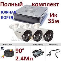 KIT-4123 Полный! комплект видеонаблюдения цифровые видеокамеры  2.4 Mp + видеорегистратор