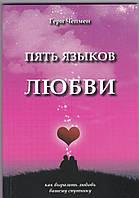 Чепмен Пять языков любви   (мяг)