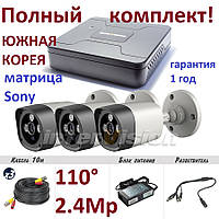 KIT-5123 Полный! комплект видеонаблюдения цифровые видеокамеры  2.4 Mp + видеорегистратор