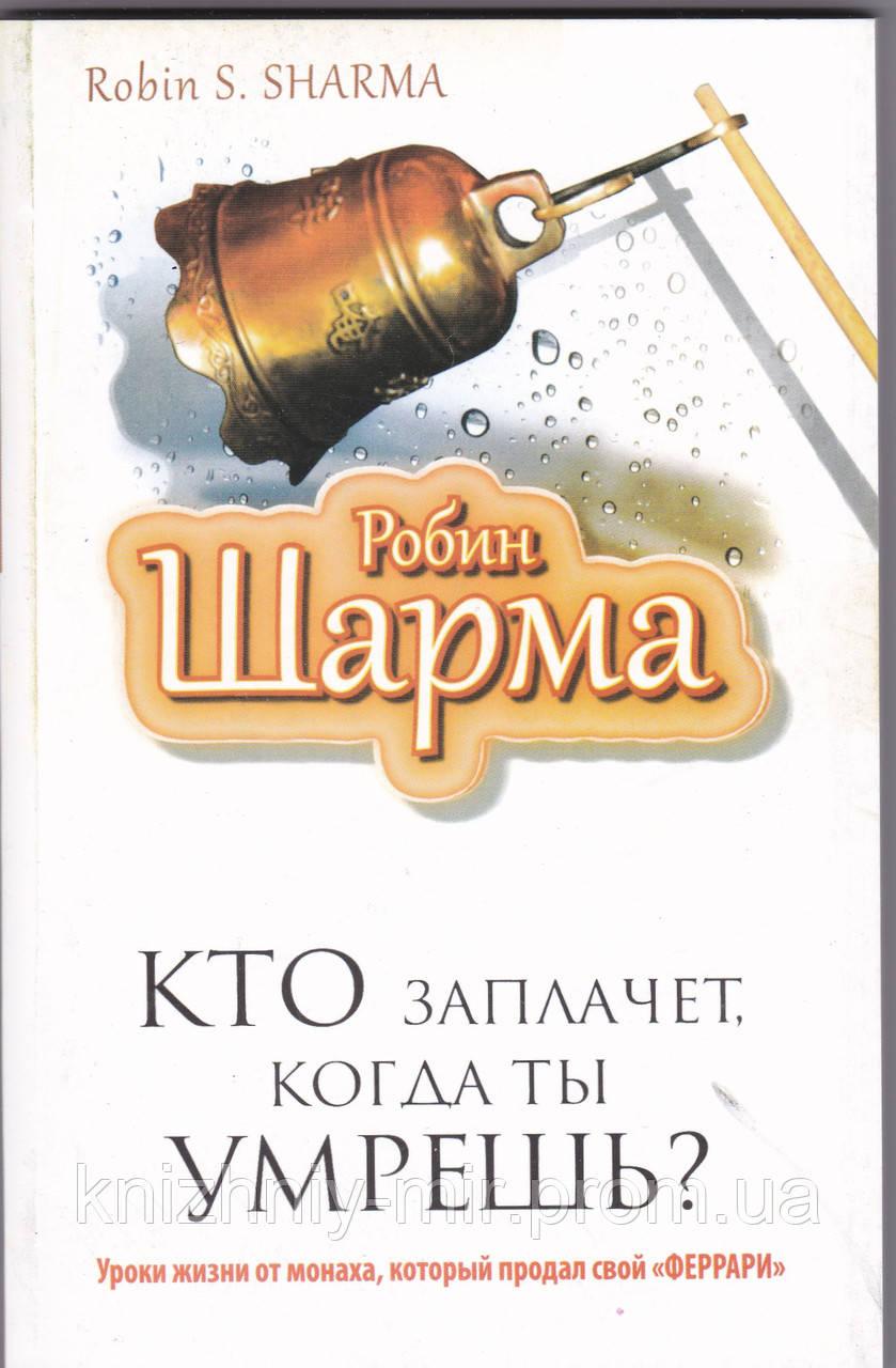 Книга Шарма Кто заплачет, когда ты умрешь?