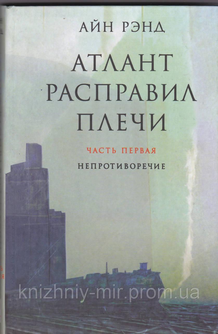 Айн Рэнд Атлант расправил плечи (комплект из 3-х книг) (тв)