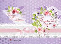 БРБ 021 открытка с конвертом