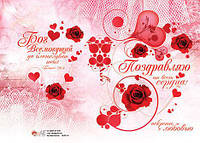 БРБ 141 открытка с конвертом
