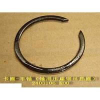 Кольцо стопорное запорной втулки заднего моста Great Wall Hover (Грейт Вол Ховер) - 2403106-K00