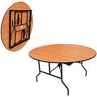 Большой круглый стол складной 1500 мм