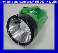 Фонарик светодиодный аккумуляторный BH-203 1+12LED