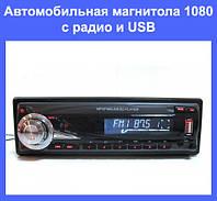 Автомобильная магнитола 1080 с радио и USB!Акция