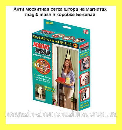 Анти москитная сетка штора на магнитах magik mash в коробке Бежевая!Акция, фото 2